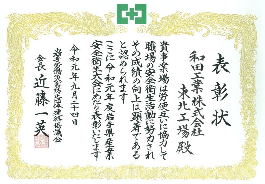 当社が岩手労働災害防止団体連絡協議会より表彰されました。