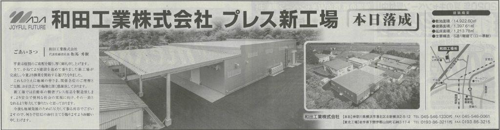 車載部品向けプレス新棟 (S3棟)の落成が岩手日報に掲載されました。